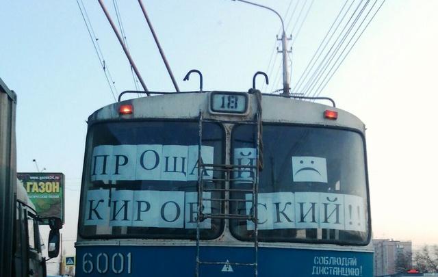 Троллейбус №18 попрощался с Волгоградом