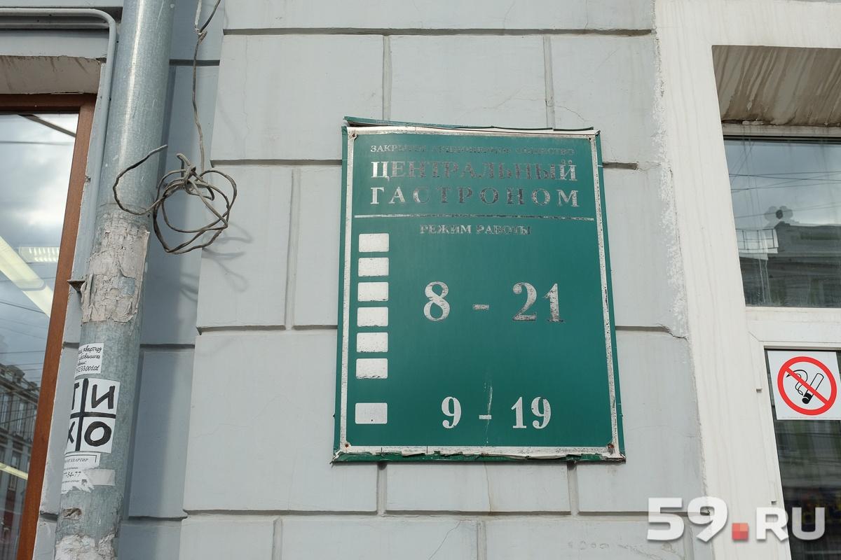 В конце августа на месте легендарного магазина откроется «Пятерочка»