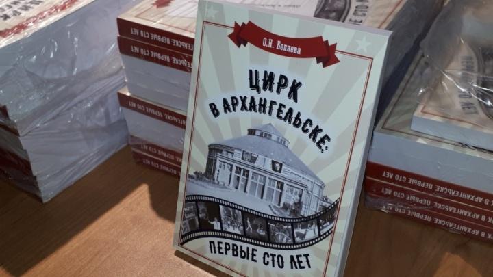 В Архангельске презентуют книгу об истории городского цирка