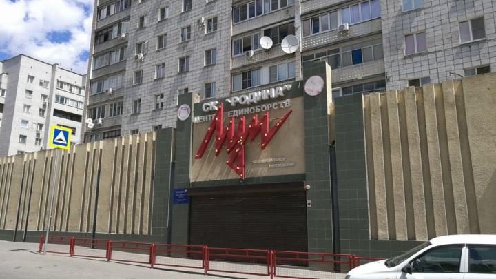 Волгоградцы обеспокоились закрытием центра единоборств «Луч»