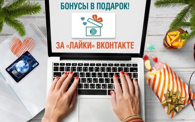 «Запсибкомбанк» дарит бонусы за лайки «ВКонтакте»