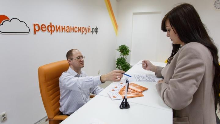 Волгоградцы избавляются от долгов с помощью Рефинансируй.рф