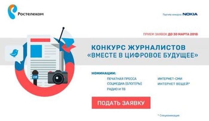 Конкурс «Вместе в цифровое будущее»: каждая шестая работа — из Самарской области