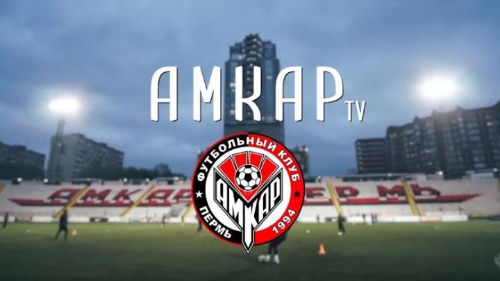 Ждать конца матча и не материться: пермский «Амкар» снял видео о том, как правильно болеть за команду