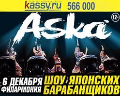 Японские барабанщики Aska устроят шоу в Тюмени