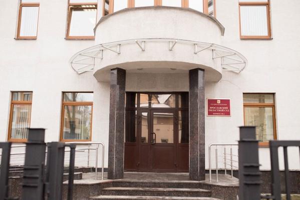 Ярославский областной суд