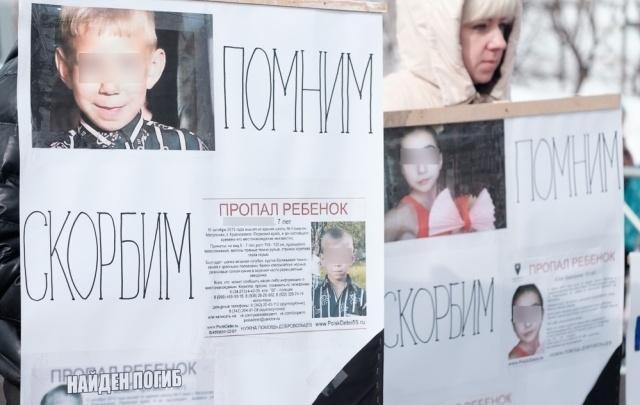 Защитим детей: в Перми прошел митинг за ужесточение наказания педофилам