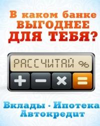 76.ru: как не ошибиться с ипотекой