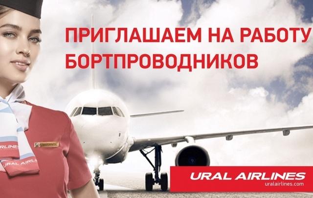 «Уральские авиалинии» ведут набор бортпроводников в Ростове-на-Дону