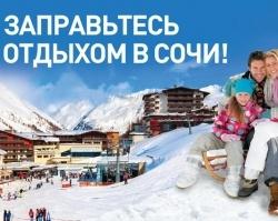 «Заправьтесь отдыхом в Сочи» вместе с АЗС «Газпромнефть»