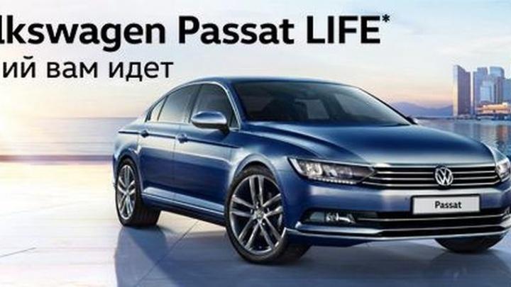 Новый Volkswagen Passat Life Plus по доступной цене в сентябре в «Волга-Раст»
