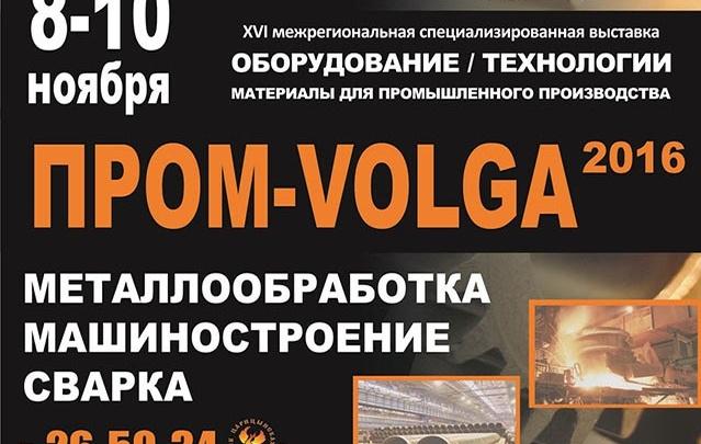 8 ноября во Дворце спорта открывается выставка промышленных предприятий «ПРОМ-Volga»