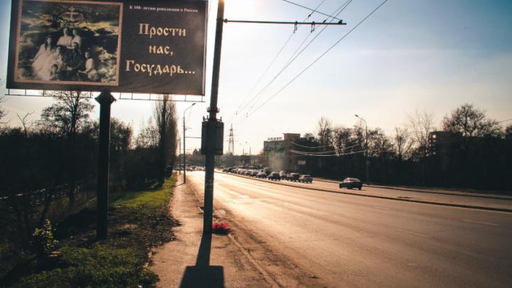 Баннеры с изображением царской семьи появились в Ростове-на-Дону