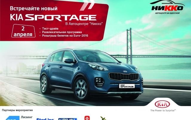 Новый KIA Sportage в автоцентре «Никко»