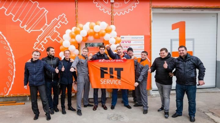 В Ростове-на-Дону открылся автосервис федеральной сети FIT SERVICE