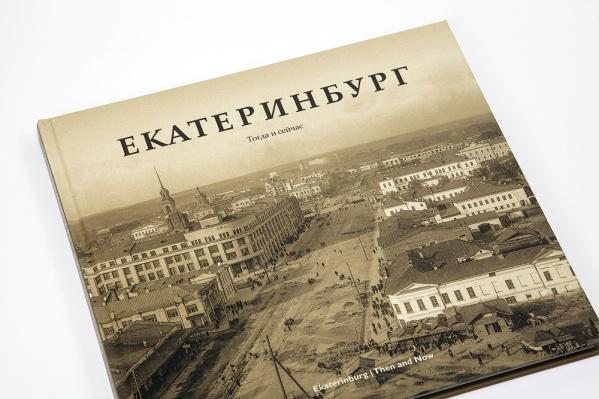 Степанов попытался показать екатеринбургскую историю сквозь объектив фотоаппарата.