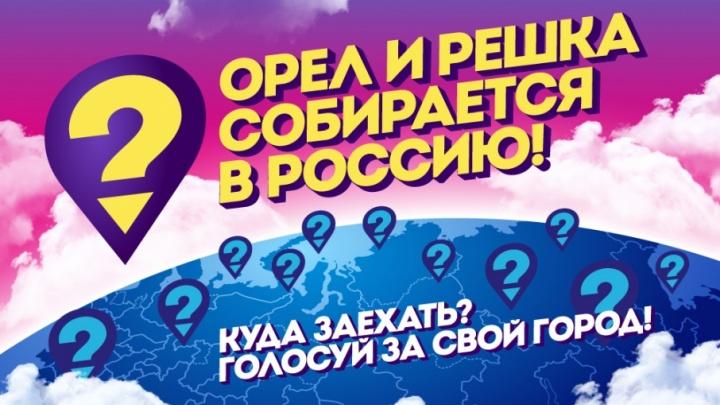 Программа «Орел и решка» может приехать в Ростов