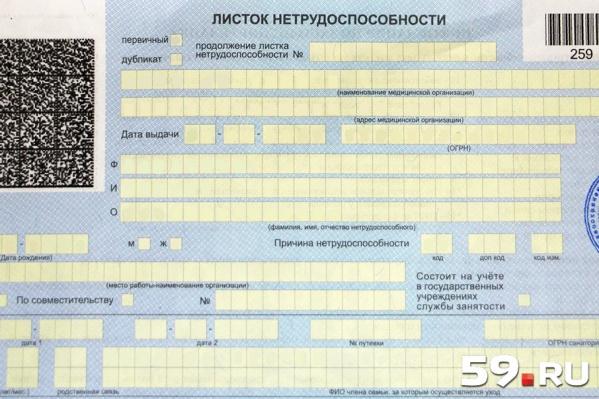 Закон об электронном больничном ввели с 1 июля