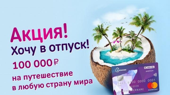 «Клюква» разыграет пять сертификатов по 100 тысяч рублей на путешествие в любую страну