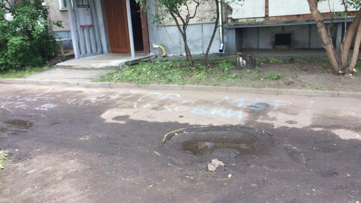 Во дворе Ярославля жители обратились к властям через рисунок на асфальте
