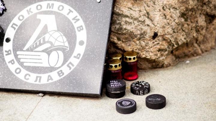 Следователи прекратили уголовное дело о крушении ЯК-42 с хоккеистами «Локомотива»