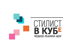 Стилист в «КУБе»: борьба за сто тысяч началась!