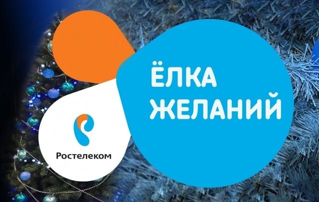 Елка желаний «Ростелекома» вновь зажгла свои огни в Архангельске