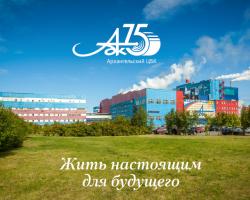 Владимир Крупчак: «Импортозамещение обеспечит конкурентоспособность АЦБК»