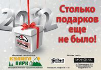 «2012» – столько подарков еще не было!