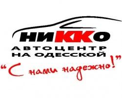 Автоцентр «Никко» на Одесской приглашает на праздник