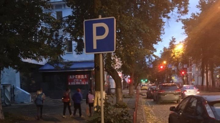Ярославские водители получили штрафы за парковку в разрешенном месте