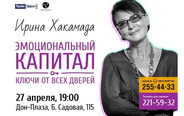 Ирина Хакамада приедет в Ростов с новым мастер-классом