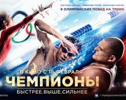 В Самаре пройдет предпоказ фильма «Чемпионы: быстрее, выше, сильнее»