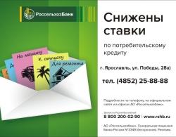Россельхозбанк выдал жителям Ярославской области кредитов на 2,4 млрд рублей