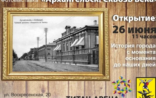 Фотовыставка «Архангельск. Сквозь века» открывается в Титан Арене