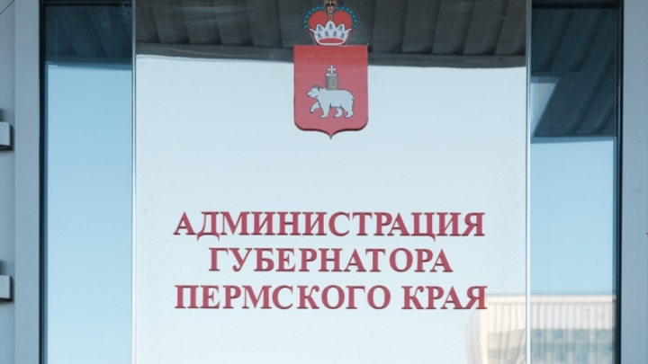 Минприроды Прикамья возглавит геолог: глава региона утвердил на должность Дмитрия Килейко