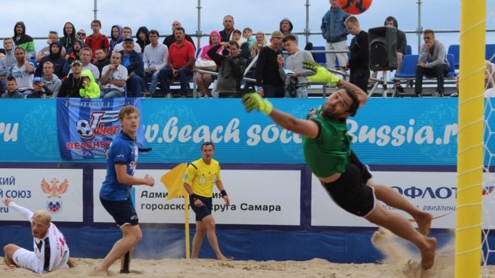 В Самаре «Крылья Советов» сразятся за Кубок России по пляжному футболу