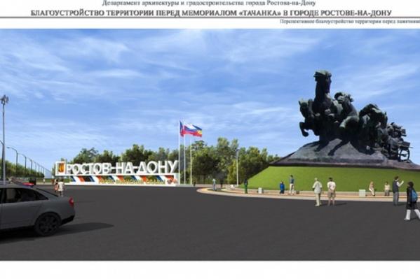 Проект благоустройства территории рядом с памятником тачанке
