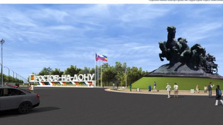 Возле памятника ростовской «Тачанке» установят лавочки и кадки с цветами