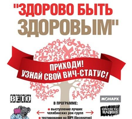 Челябинские рокеры сыграют «на здоровье»
