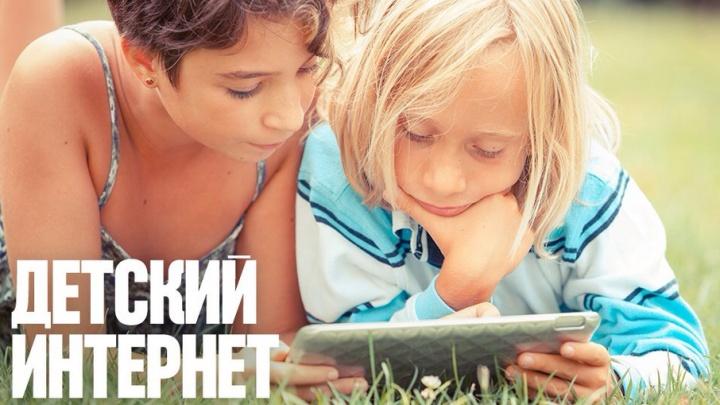 «МегаФон» дарит детям мобильное лето
