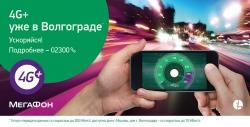 «МегаФон» запустил скоростной интернет 4G+ в Волгограде и райцентрах