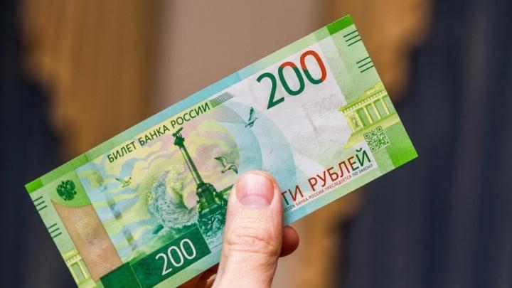 Деньги потекли в Челябинск: что делать, если в магазине отказались принимать 200-рублёвку