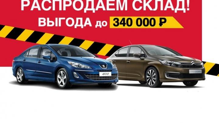 Peugeot и Citroёn объявляют грандиозную распродажу склада
