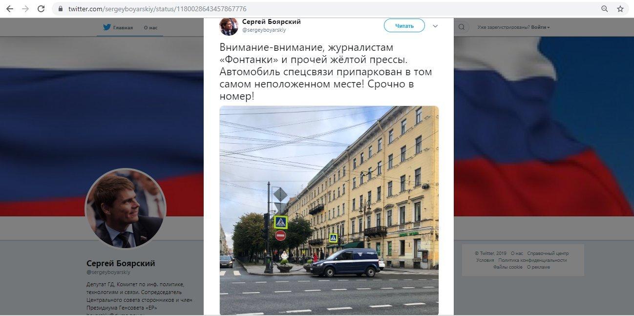 Скриншот из twitter.com/sergeyboyarskiy