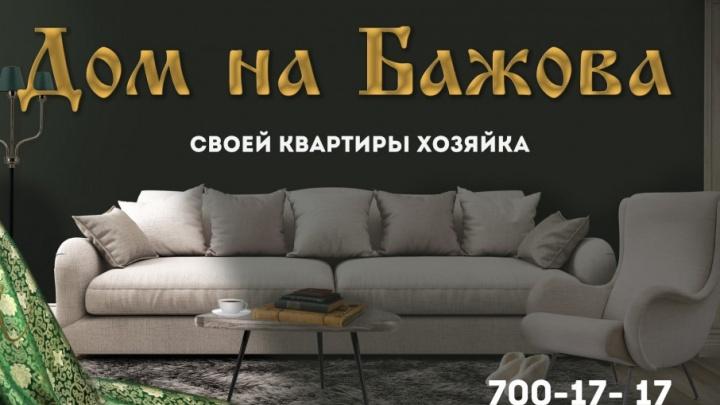 Премьера на рынке новостроек: в новом Доме на Бажова стартовали продажи