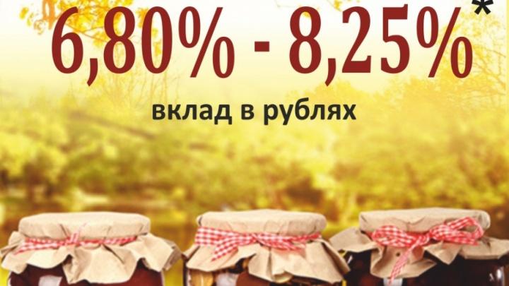 «Урожайная осень»: банк «Таатта» проводит новую акцию для вкладчиков