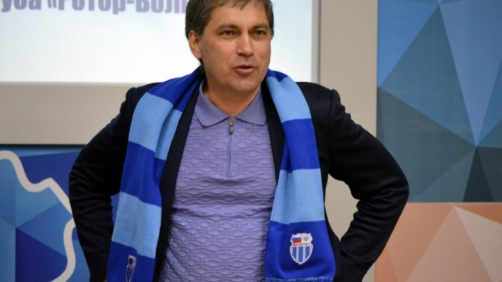 Новый главный тренер «Ротор-Волгограда» пообещал вывести команду в восьмерку лидеров
