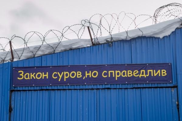 Андрей Рюмин отправится в колонию общего режима на пять лет