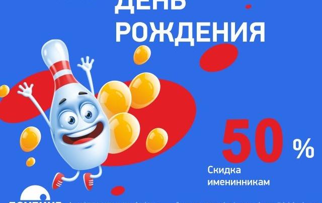 День рождения с размахом: «Планета Боулинг» дарит скидку 50% для всех именинников